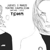 Трип TOUR CHILE feat. NINA KRAVIZ, BJARKI, EXOS